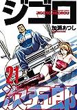 ジゴロ次五郎(21) (週刊少年マガジンコミックス)