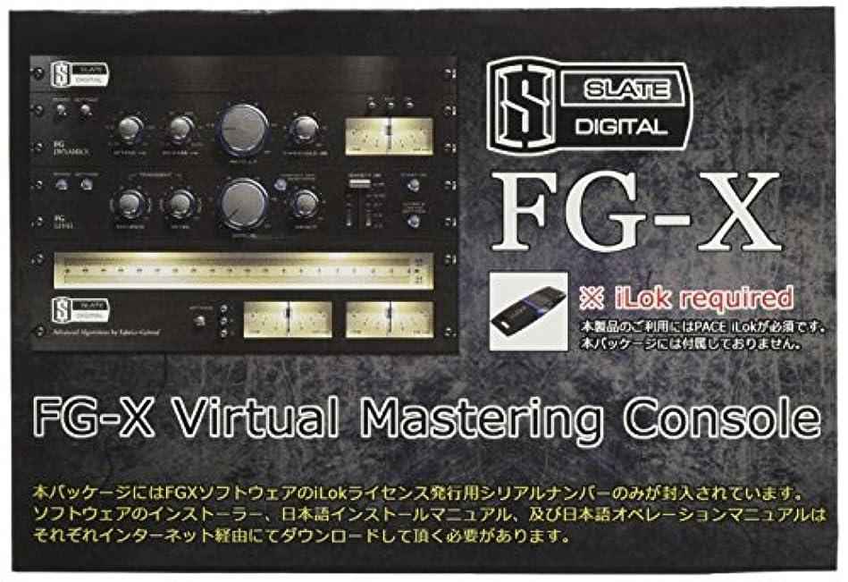 タブレット交通コンドームSlate Digital マスタリング用プラグインエフェクト FG-X
