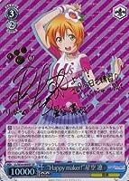 """ヴァイスシュヴァルツ """"Happy maker!""""星空 凛 スペシャル LL/W34-069SP-SP 【ラブライブ!Vol.2】"""