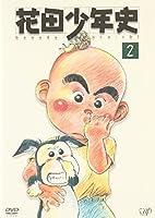 花田少年史(2) [DVD]