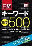 日経キーワード重要500 2010年度版