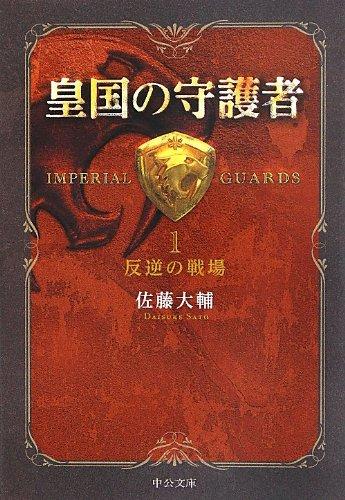 皇国の守護者1 - 反逆の戦場 (中公文庫)の詳細を見る