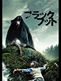 ブラックフット(字幕版)
