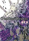 PandoraHearts(18) (Gファンタジーコミックス)
