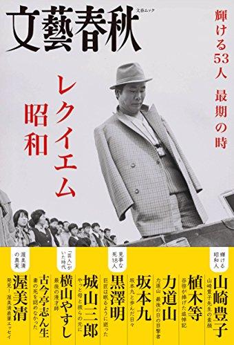 レクイエム昭和(文春MOOK)