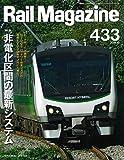 Rail Magazine (レイル・マガジン) 2019年10月号 Vol.433