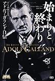始まりと終わり―ドイツ空軍の栄光 アドルフ・ガランド自伝 (WWセレクション)