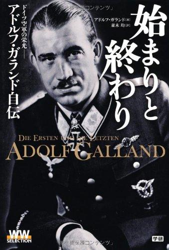始まりと終わり ドイツ空軍の栄光――アドルフ・ガランド自伝 (WWセレクション)