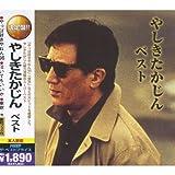 やしきたかじん ( CD2枚組 ) 2MK-027