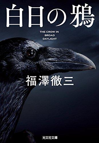 白日の鴉 (光文社文庫)の詳細を見る