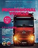 プロフェッショナルカーのテクノロジー (モーターファン別冊)