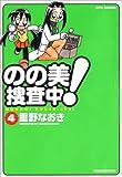 のの美捜査中! 4 (ジェッツコミックス)