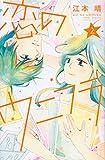 恋のウニフラ(2)<完> (KC KISS)