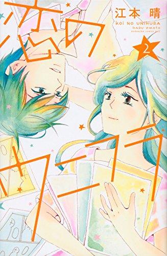 恋のウニフラ(2)<完> (KC KISS)の詳細を見る
