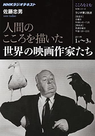 こころをよむ 人間のこころを描いた世界の映画作家たち (NHKシリーズ)