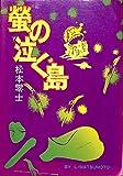 蛍の泣く島 / 松本 零士 のシリーズ情報を見る