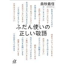 ふだん使いの正しい敬語 (講談社+α文庫)