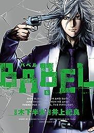 BABEL5(ヒーローズコミックス)