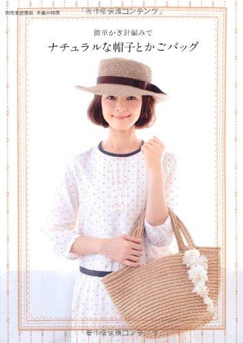 ナチュラルな帽子とかごバッグ (簡単かぎ針編みで)の詳細を見る