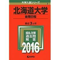 北海道大学(後期日程) (2016年版大学入試シリーズ)