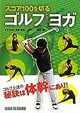 ゴルフのためのヨガ―スコア100を切る