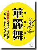 【精米】 新潟県 妙高産 華麗舞 平成28年産 (1kg)