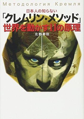 日本人の知らない「クレムリン・メソッド」-世界を動かす11の原理の詳細を見る