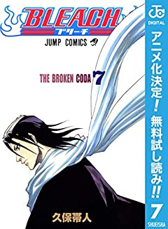 BLEACH モノクロ版【期間限定無料】 7 (ジャンプコミックスDIGITAL)