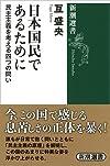 日本国民であるために: 民主主義を考える四つの問い (新潮選書)