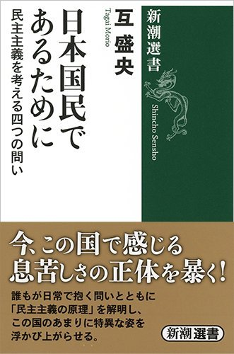日本国民であるために: 民主主義を考える四つの問い (新潮選書)の詳細を見る
