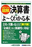 ポケット図解 最新決算書がよ~くわかる本[第2版]