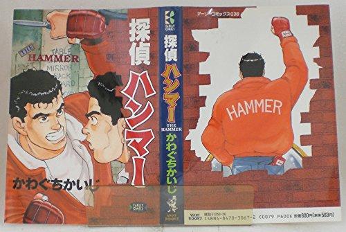 探偵ハンマー