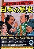 「裏から読むとおもしろい日本の歴史」歴史の謎研究会