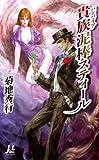 貴族(バンパイア)泥棒スティール (ミューノベル) / 菊地 秀行 のシリーズ情報を見る