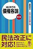 はじめての債権各論 (3日でわかる法律入門シリーズ)