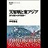 天智朝と東アジア 唐の支配から律令国家へ NHKブックス