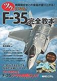 ツウになる!F-35完全教本