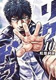 リクドウ 10 (ヤングジャンプコミックス)