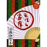 NHK「てれび絵本」DVD えほん寄席 抱腹絶倒の巻