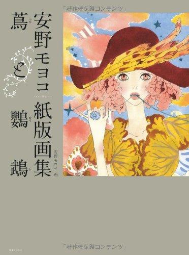 蔦と鸚鵡(ツタトオウム)—安野モヨコ紙版画集 (少女の友コレクション)