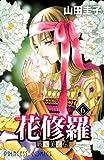 戦国美姫伝 花修羅 6
