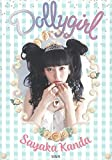 Dollygirl / 神田 沙也加 のシリーズ情報を見る
