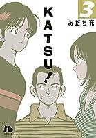 KATSU! 3 (小学館文庫 あI 88)