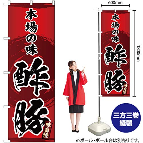 のぼり旗 本場の味 酢豚 YN-4655(三巻縫製 補強済み)(宅配便)