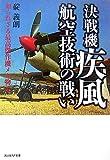 決戦機疾風 航空技術の戦い―知られざる最高傑作機メカ物語 (光人社NF文庫)