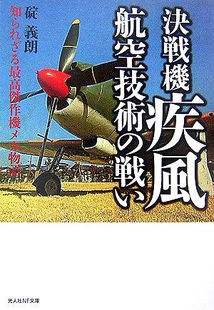決戦機疾風 航空技術の戦い―知られざる最高傑作機メカ物語 (光人社NF文庫)の詳細を見る