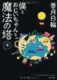僕とおじいちゃんと魔法の塔(4) (角川文庫)