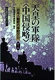 天皇の軍隊「中国侵略」―日本人戦犯の手記から〈第1集〉 (日本人戦犯の手記から 第 1集)
