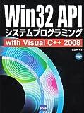 Win32 APIシステムプログラミング with Visual C++ 2008