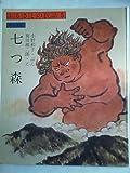 七つ森 (1977年) (ふるさとの民話〈5〉)